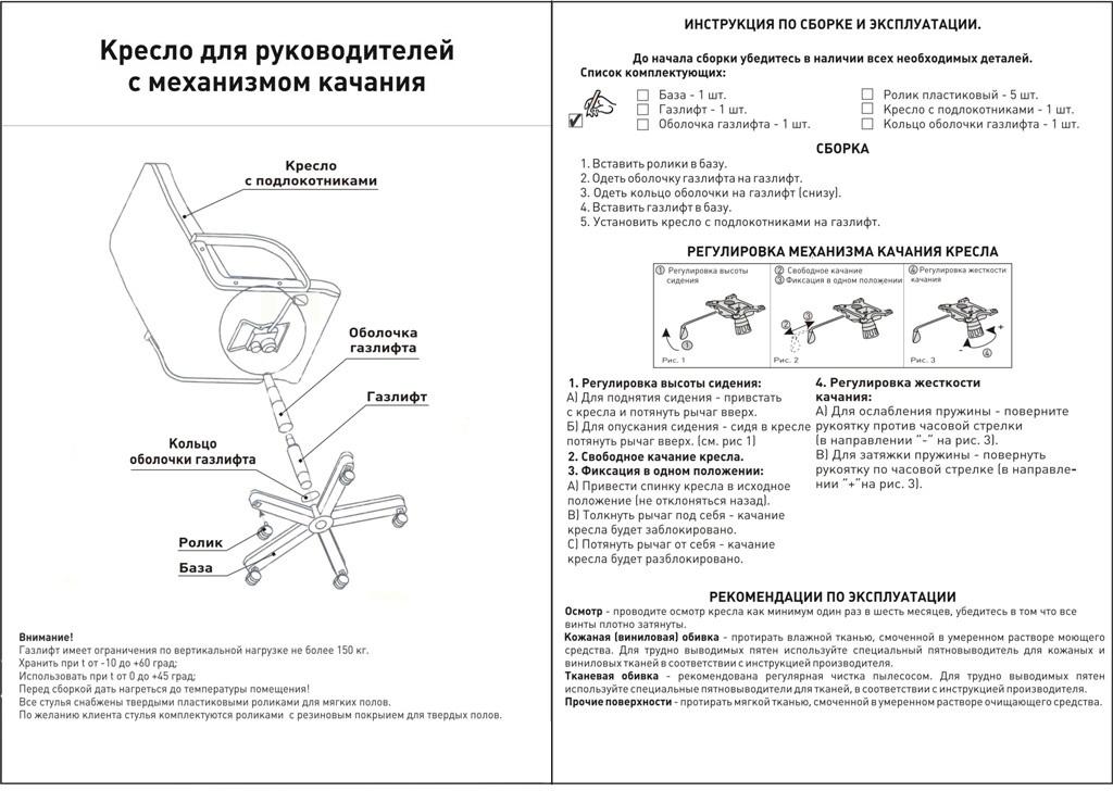 Инструкция К Подъемнику